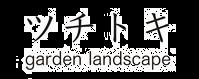ツチトキ garden landscape